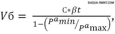 Формула расчёта объёма бака