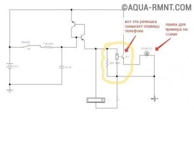 Схема работы сигнализации с реле