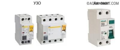 УЗО и автоматический выключатель для электропроводки