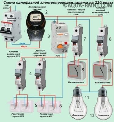 Схема однофазной электропроводки