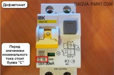 Маркировка номинального тока на дифавтомате