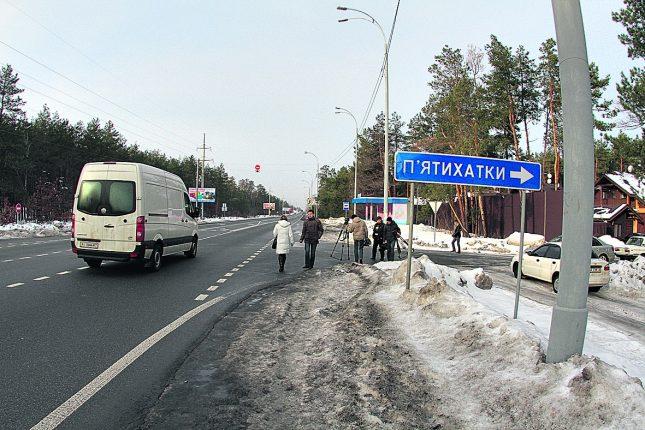 посёлок Пятихатка