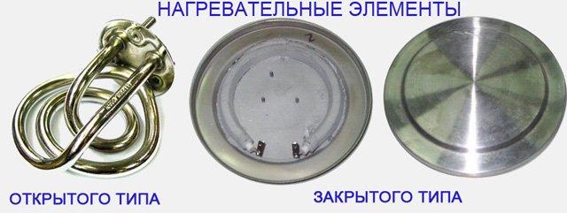 Разные нагревательные элементы в чайнике