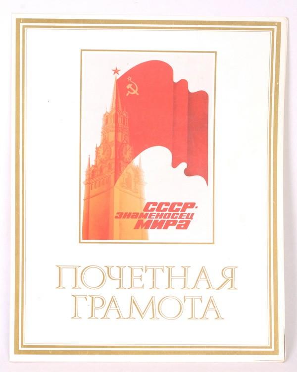 Почётная грамота СССР