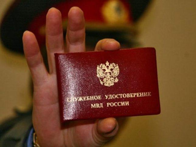 служебное удостоверение сотрудника МВД